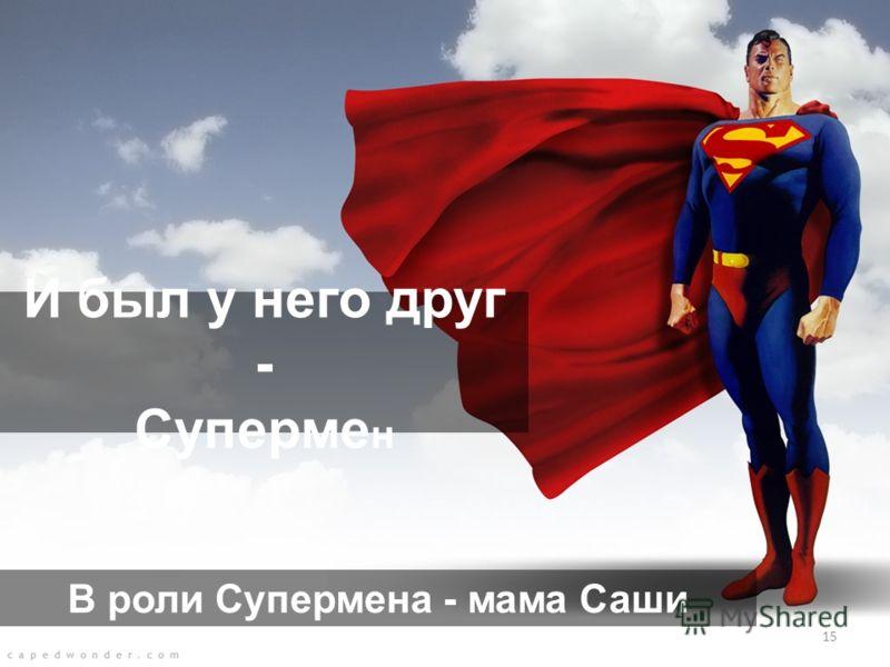 15 В роли Супермена - мама Саши И был у него друг - Суперме н