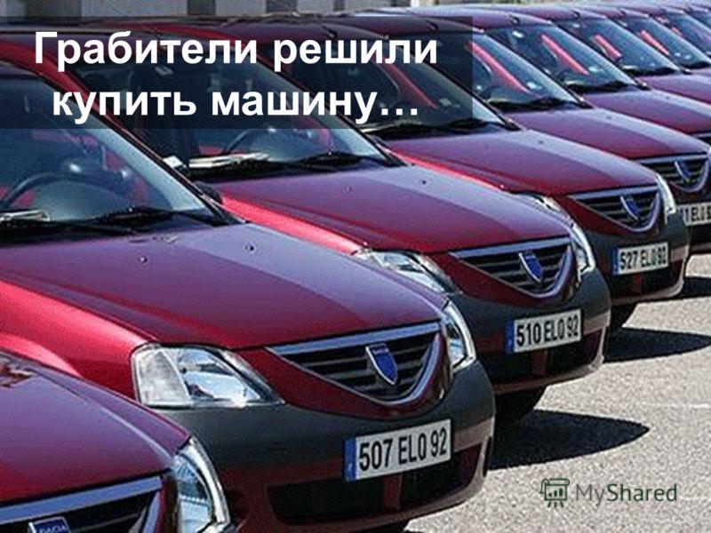 19 Грабители решили купить машину…
