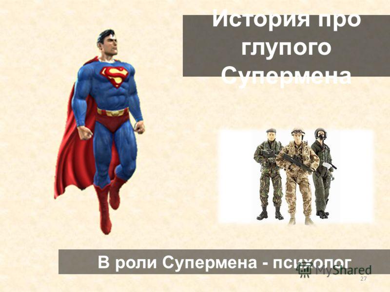 27 В роли Супермена - психолог История про глупого Супермена