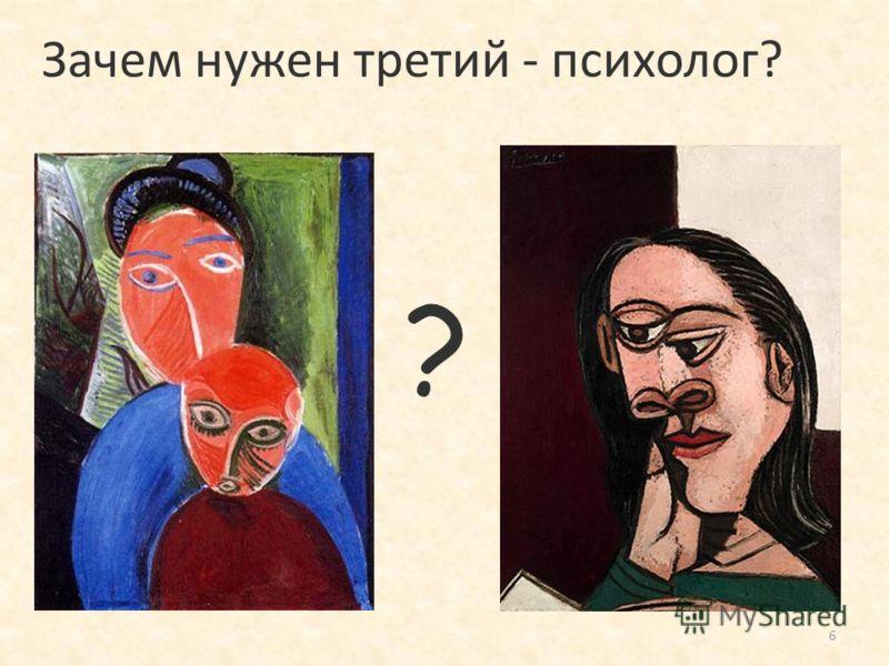 Зачем нужен третий - психолог? 6 ?