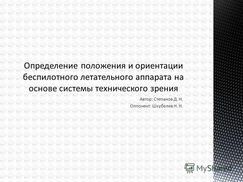 Автор: Степанов Д. Н. Оппонент: Шкубелев Н. Н.