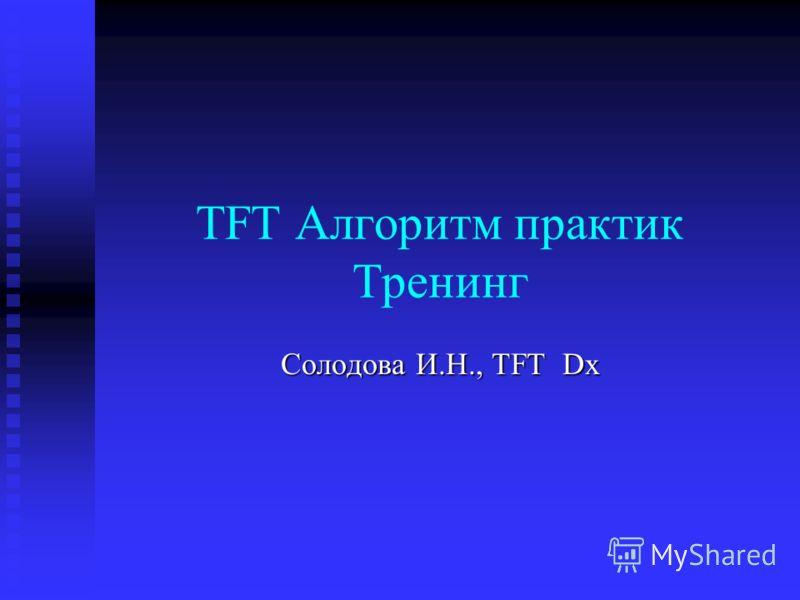 TFT Алгоритм практик Тренинг Солодова И.Н., TFT Dx