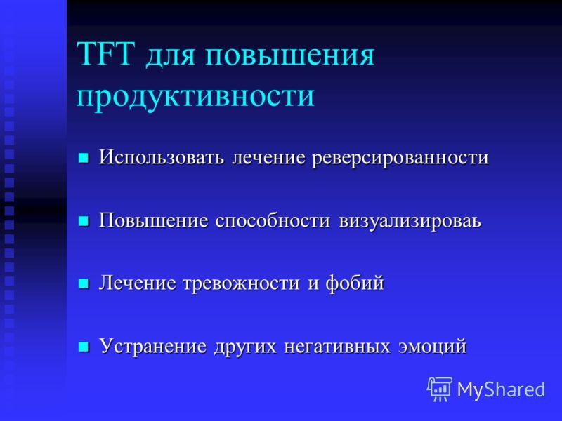 TFT для повышения продуктивности Использовать лечение реверсированности Использовать лечение реверсированности Повышение способности визуализироваь Повышение способности визуализироваь Лечение тревожности и фобий Лечение тревожности и фобий Устранени