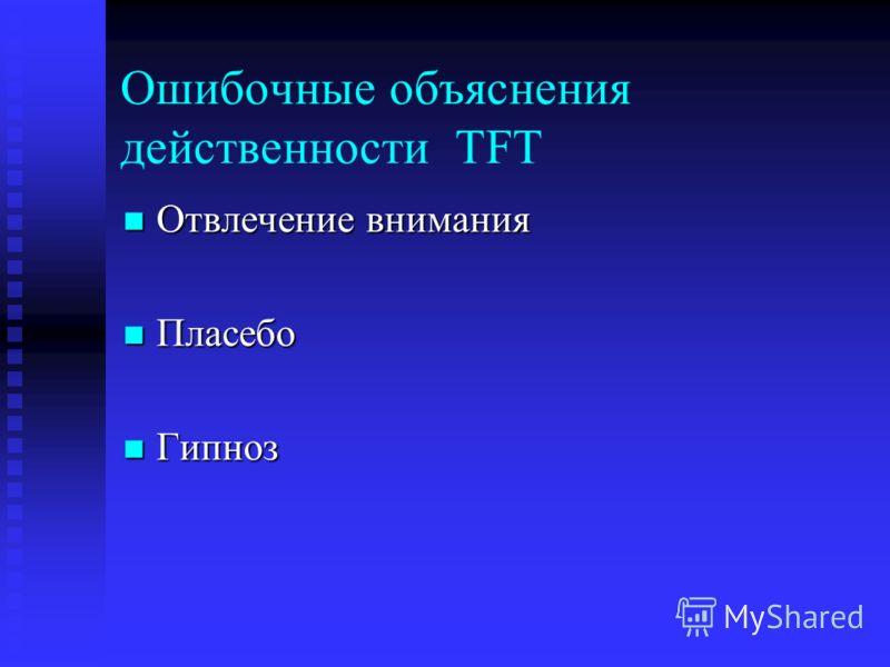 Ошибочные объяснения действенности TFT Отвлечение внимания Отвлечение внимания Пласебо Пласебо Гипноз Гипноз