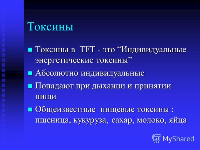 Токсины Токсины в TFT - это Индивидуальные энергетические токсины Токсины в TFT - это Индивидуальные энергетические токсины Абсолютно индивидуальные Абсолютно индивидуальные Попадают при дыхании и принятии пищи Попадают при дыхании и принятии пищи Об