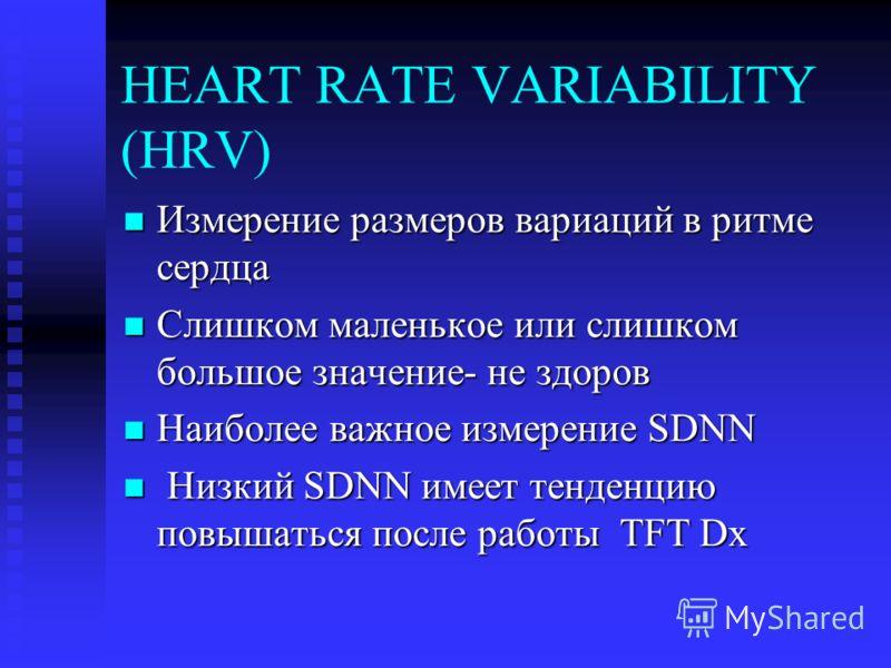 HEART RATE VARIABILITY (HRV) Измерение размеров вариаций в ритме сердца Измерение размеров вариаций в ритме сердца Слишком маленькое или слишком большое значение- не здоров Слишком маленькое или слишком большое значение- не здоров Наиболее важное изм