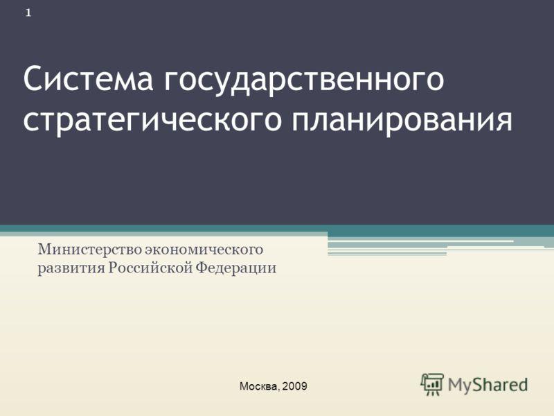 Система государственного стратегического планирования Министерство экономического развития Российской Федерации Москва, 2009 1