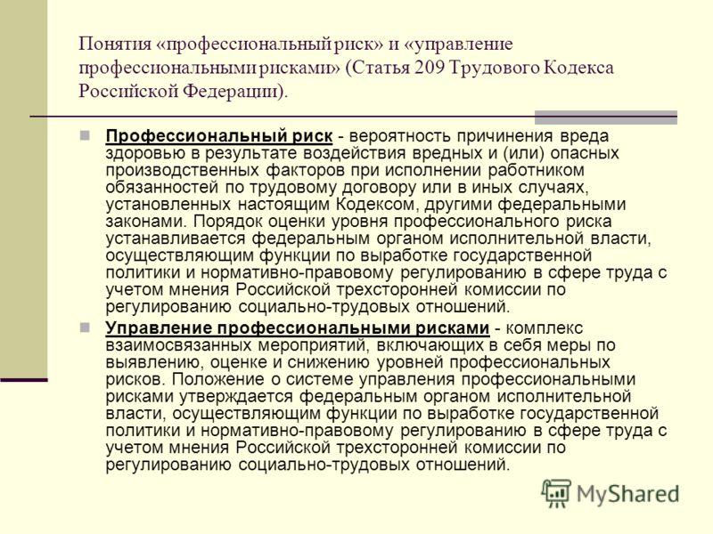 Понятия «профессиональный риск» и «управление профессиональными рисками» (Статья 209 Трудового Кодекса Российской Федерации). Профессиональный риск - вероятность причинения вреда здоровью в результате воздействия вредных и (или) опасных производствен