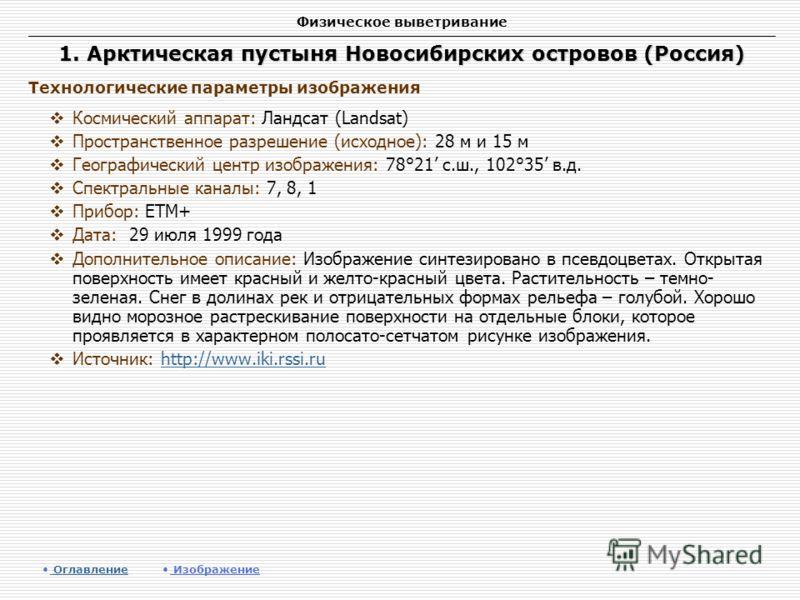 Физическое выветривание 1. Арктическая пустыня Новосибирских островов (Россия) Космический аппарат: Ландсат (Landsat) Пространственное разрешение (исходное): 28 м и 15 м Географический центр изображения: 78°21 с.ш., 102°35 в.д. Спектральные каналы: 7