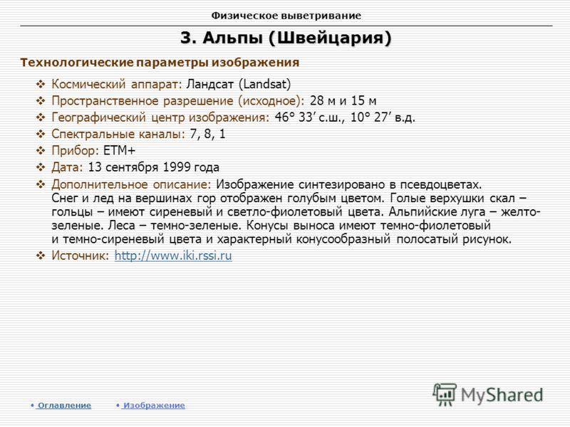 Физическое выветривание 3. Альпы (Швейцария) Космический аппарат: Ландсат (Landsat) Пространственное разрешение (исходное): 28 м и 15 м Географический центр изображения: 46° 33 с.ш., 10° 27 в.д. Спектральные каналы: 7, 8, 1 Прибор: ETM+ Дата: 13 сент