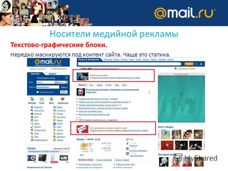 Носители медийной рекламы Текстово-графические блоки. Нередко маскируются под контент сайта. Чаще это статика.