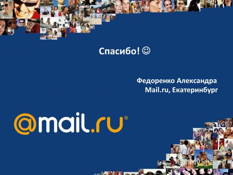 Спасибо! Федоренко Александра Mail.ru, Екатеринбург