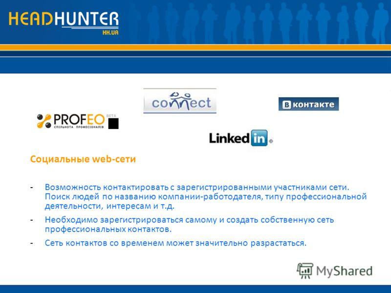 Социальные web-сети -Возможность контактировать с зарегистрированными участниками сети. Поиск людей по названию компании-работодателя, типу профессиональной деятельности, интересам и т.д. -Необходимо зарегистрироваться самому и создать собственную се