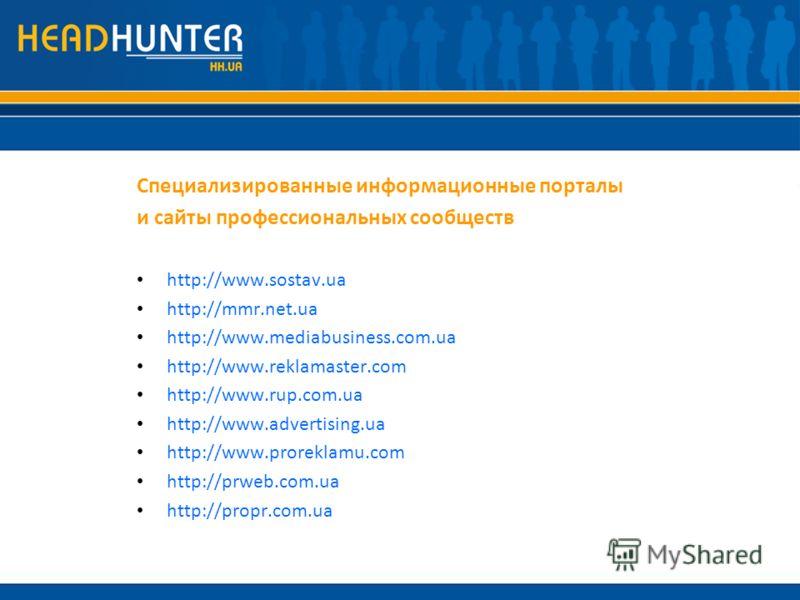 Специализированные информационные порталы и сайты профессиональных сообществ http://www.sostav.ua http://mmr.net.ua http://www.mediabusiness.com.ua http://www.reklamaster.com http://www.rup.com.ua http://www.advertising.ua http://www.proreklamu.com h