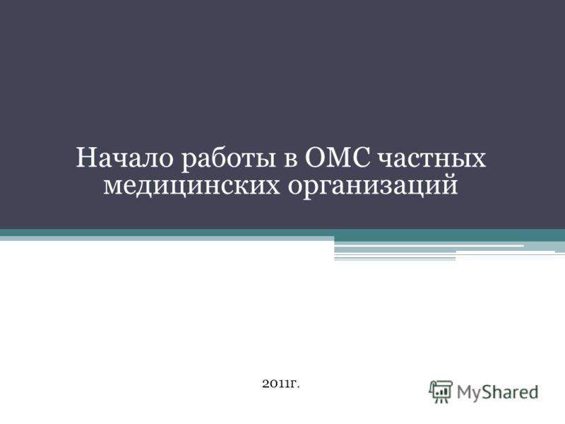 Начало работы в ОМС частных медицинских организаций 2011г.
