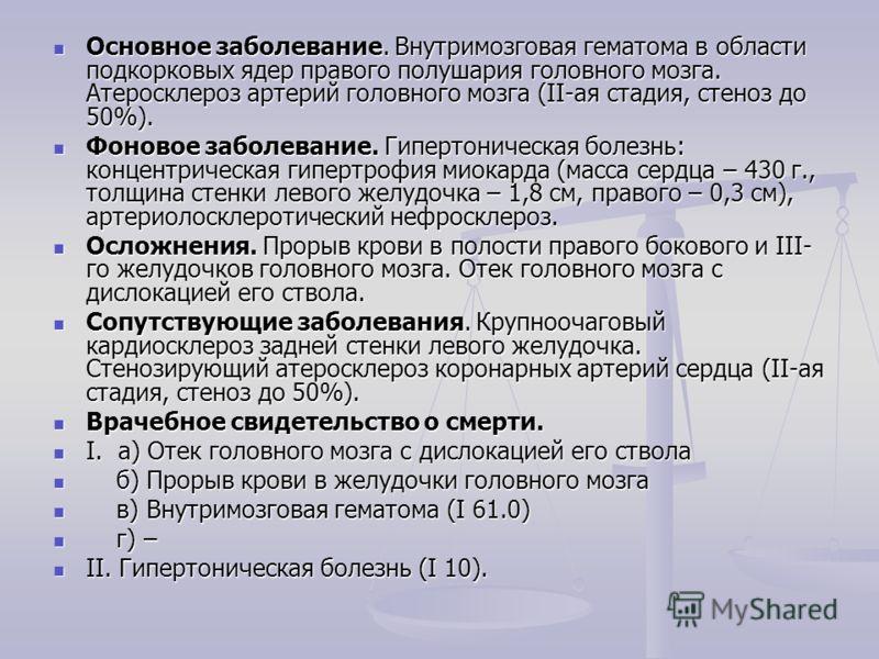 gipertonicheskaya-bolezn-po-mkb-10