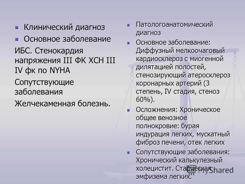 Клинический диагноз Основное заболевание ИБС. Стенокардия напряжения III ФК ХСН III IV фк по NYHA Сопутствующие заболевания Желчекаменная болезнь. Патологоанатомический диагноз Основное заболевание: Диффузный мелкоочаговый кардиосклероз c миогенной д