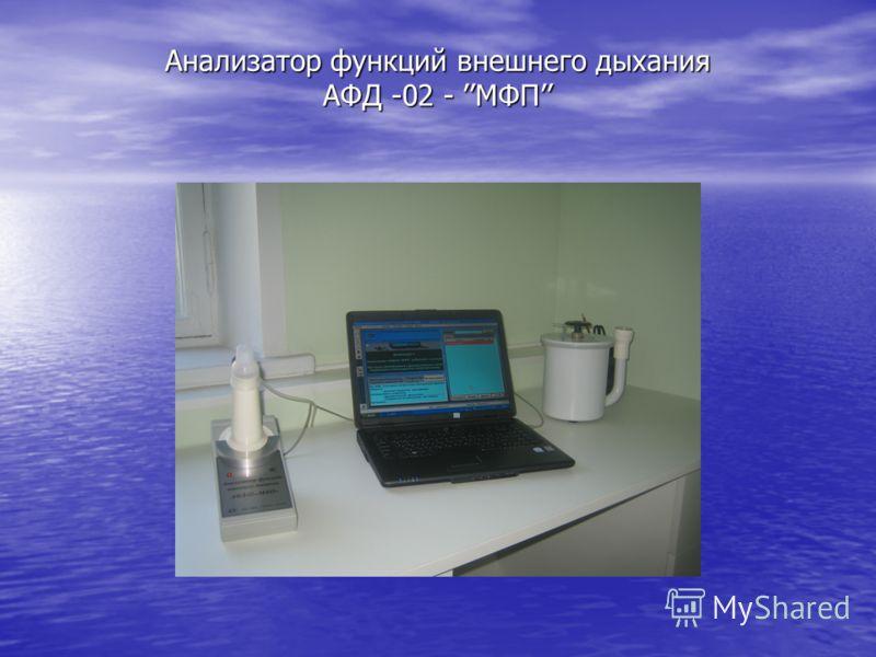 Анализатор функций внешнего дыхания АФД -02 - МФП