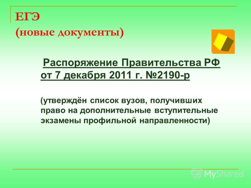 ЕГЭ (новые документы) Распоряжение Правительства РФ от 7 декабря 2011 г. 2190-р (утверждён список вузов, получивших право на дополнительные вступительные экзамены профильной направленности)