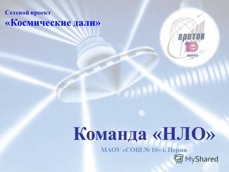 Сетевой проект «Космические дали» Команда «НЛО» МАОУ «СОШ 10» г. Перми