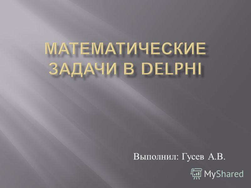 Выполнил : Гусев А. В.