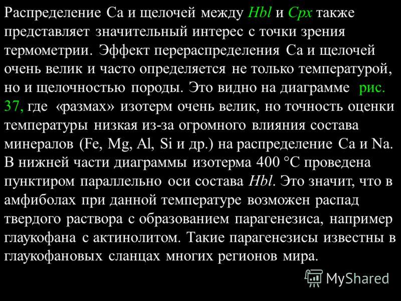 Распределение Са и щелочей между Hbl и Срх также представляет значительный интерес с точки зрения термометрии. Эффект перераспределения Са и щелочей очень велик и часто определяется не только температурой, но и щелочностью породы. Это видно на диагра