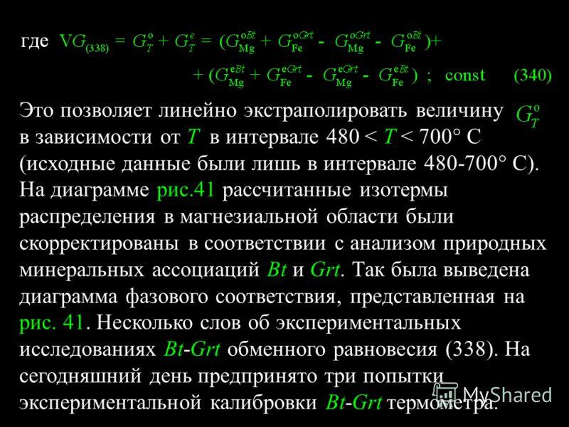 Это позволяет линейно экстраполировать величину в зависимости от Т в интервале 480 < Т < 700° С (исходные данные были лишь в интервале 480-700° С). На диаграмме рис.41 рассчитанные изотермы распределения в магнезиальной области были скорректированы в
