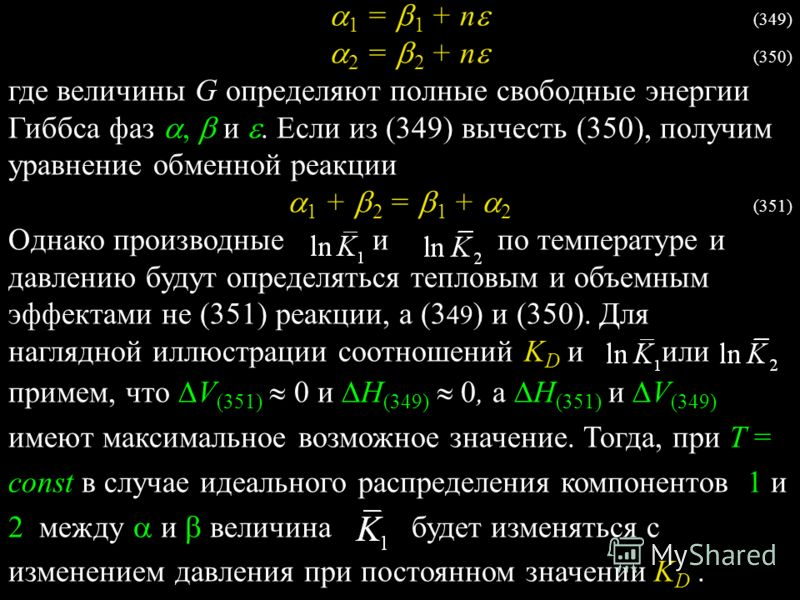 1 = 1 + n (349) 2 = 2 + n (350) где величины G определяют полные свободные энергии Гиббса фаз, и. Если из (349) вычесть (350), получим уравнение обменной реакции 1 + 2 = 1 + 2 (351) Однако производные и по температуре и давлению будут определяться те