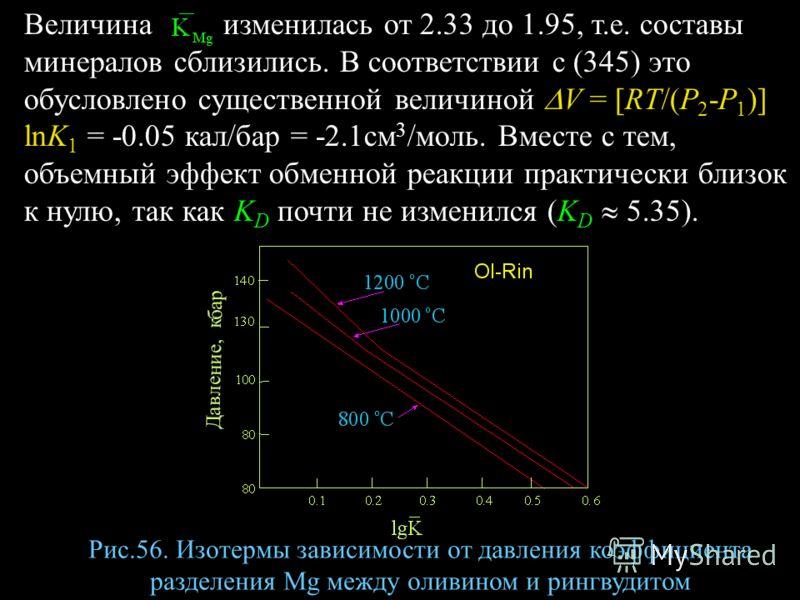 Величина изменилась от 2.33 до 1.95, т.е. составы минералов сблизились. В соответствии с (345) это обусловлено существенной величиной V = [RT/(P 2 -P 1 )] lnK 1 = -0.05 кал/бар = -2.1см 3 /моль. Вместе с тем, объемный эффект обменной реакции практиче