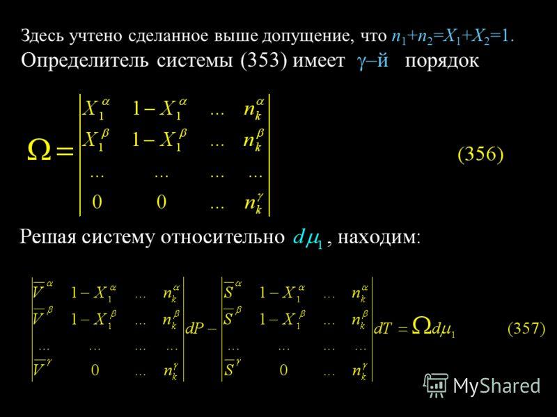 Здесь учтено сделанное выше допущение, что n 1 +n 2 =X 1 +X 2 =1. Определитель системы (353) имеет –й порядок