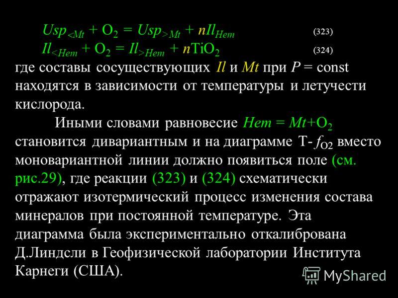 Usp Mt + O 2 = Usp >Mt + nIl Hem (323) Il Hem + nTiO 2 (324) где составы сосуществующих Il и Mt при P = const находятся в зависимости от температуры и летучести кислорода. Иными словами равновесие Hem = Mt+О 2 становится дивариантным и на диаграмме Т