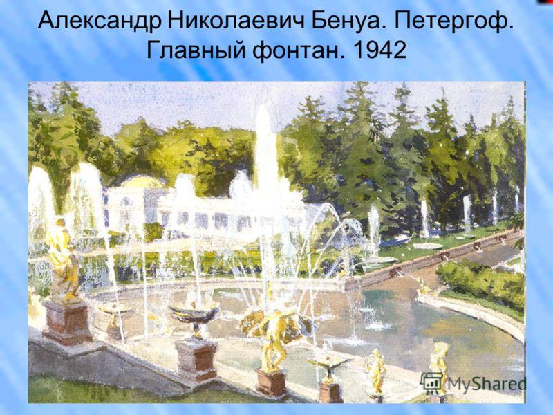 Александр Николаевич Бенуа. Петергоф. Главный фонтан. 1942