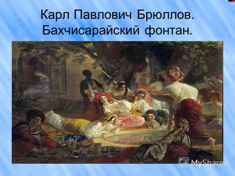 Карл Павлович Брюллов. Бахчисарайский фонтан.