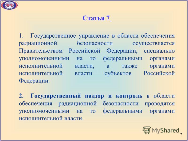 1.Государственное управление в области обеспечения радиационной безопасности осуществляется Правительством Российской Федерации, специально уполномоченными на то федеральными органами исполнительной власти, а также органами исполнительной власти субъ