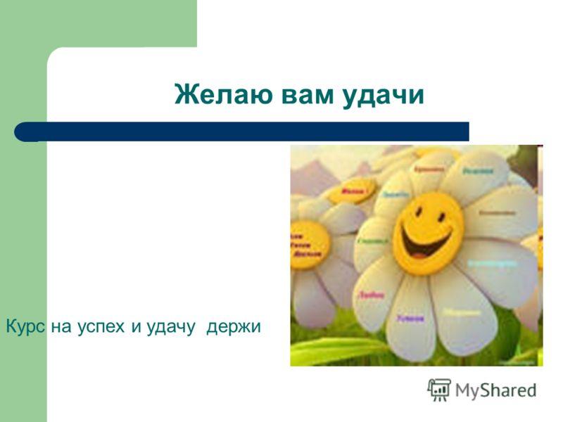 Желаю вам удачи Курс на успех и удачу держи
