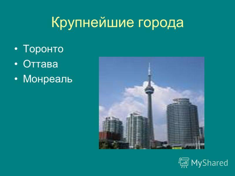 Крупнейшие города Торонто Оттава Монреаль