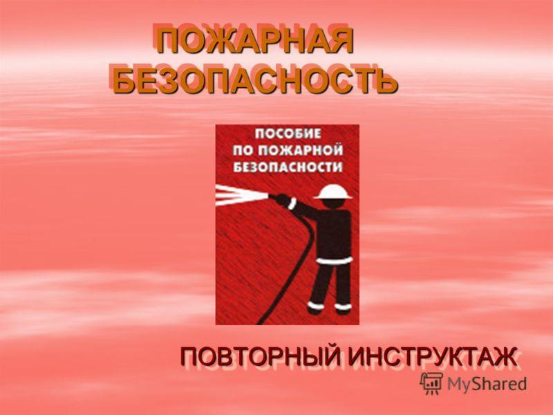 скачать инструктаж противопожарной безопасности