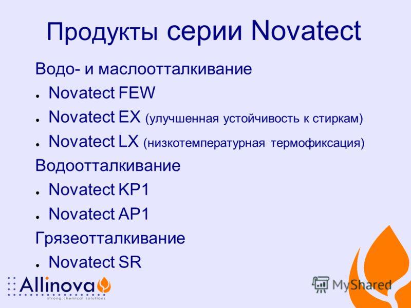 Продукты серии Novatect Водо- и маслоотталкивание Novatect FEW Novatect EX (улучшенная устойчивость к стиркам) Novatect LX (низкотемпературная термофиксация) Водоотталкивание Novatect KP1 Novatect AP1 Грязеотталкивание Novatect SR