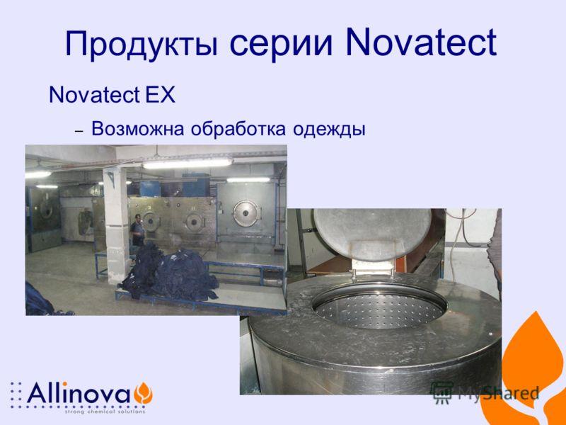 Продукты серии Novatect Novatect EX – Возможна обработка одежды