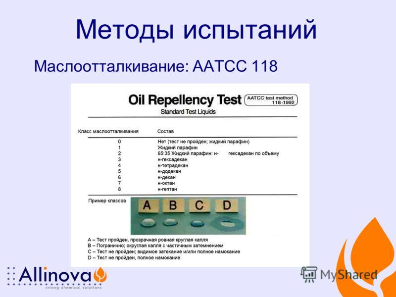 Методы испытаний Маслоотталкивание: AATCC 118