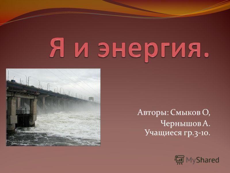 Авторы: Смыков О, Чернышов А. Учащиеся гр.3-10.