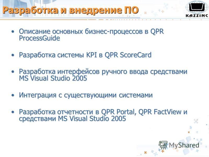 Описание основных бизнес-процессов в QPR ProcessGuideОписание основных бизнес-процессов в QPR ProcessGuide Разработка системы KPI в QPR ScoreCardРазработка системы KPI в QPR ScoreCard Разработка интерфейсов ручного ввода средствами MS Visual Studio 2