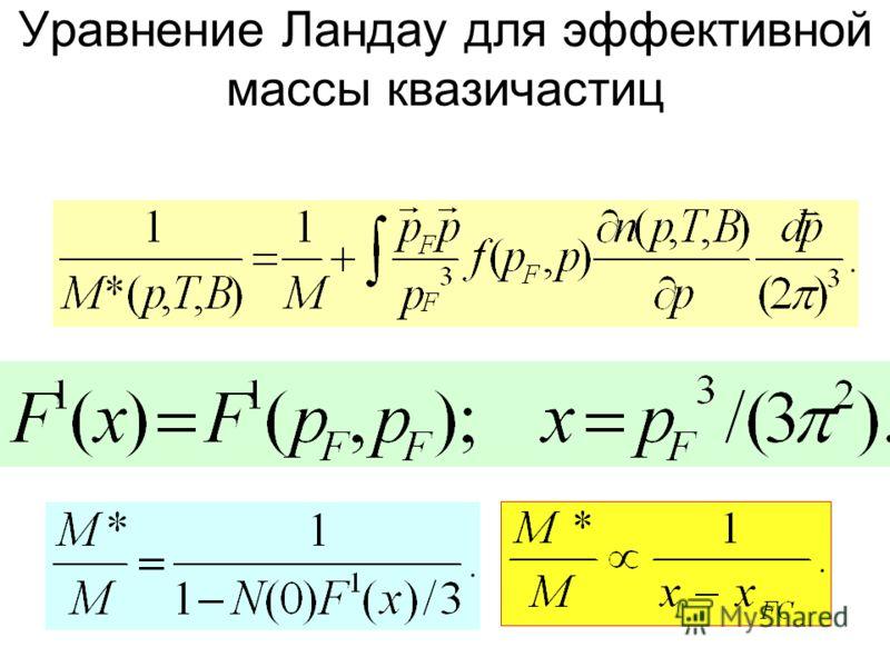 Уравнение Ландау для эффективной массы квазичастиц