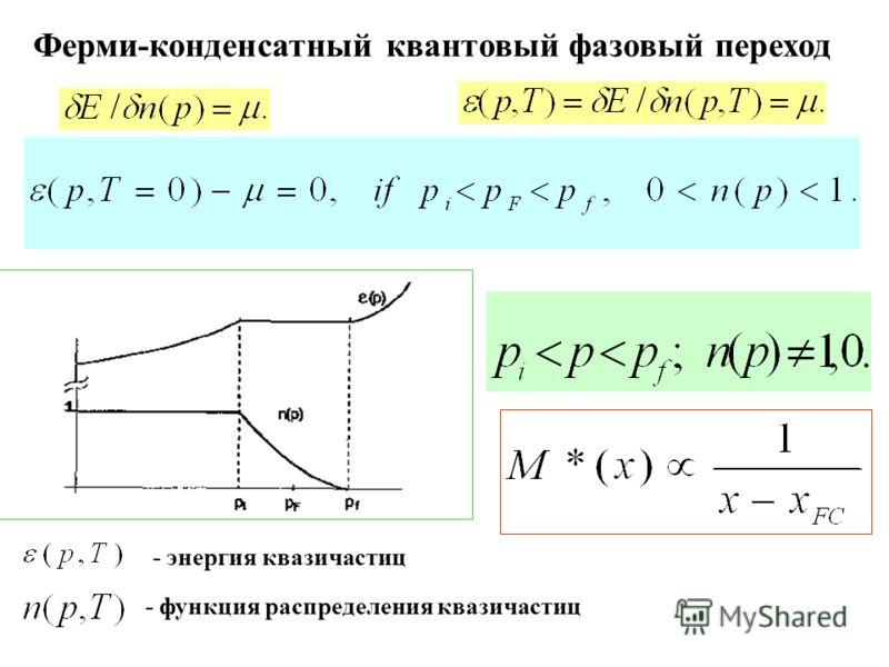 - функция распределения квазичастиц - энергия квазичастиц Ферми-конденсатный квантовый фазовый переход
