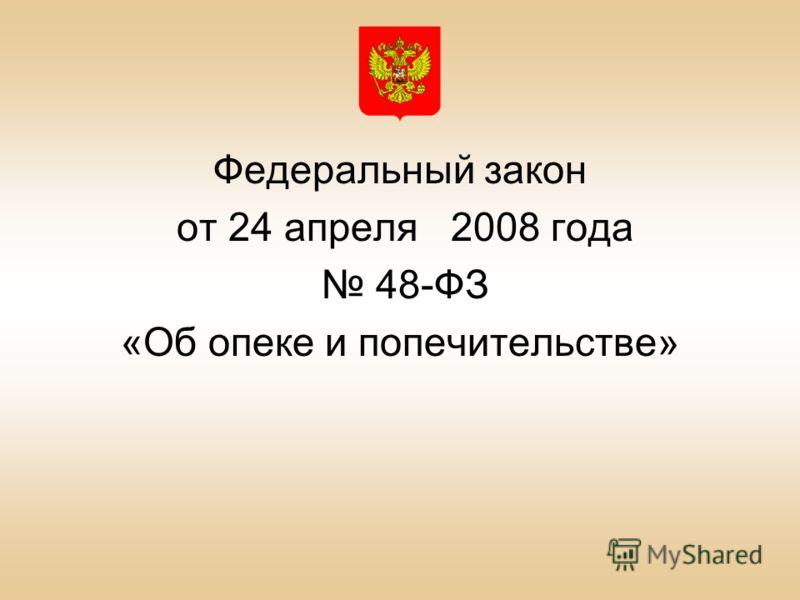 Федеральный закон от 24 апреля 2008 года 48-ФЗ «Об опеке и попечительстве»
