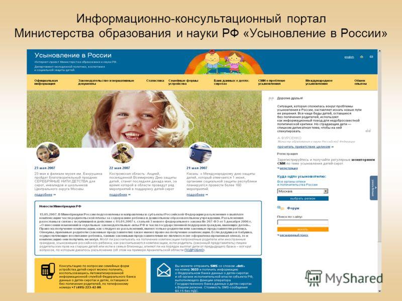 Информационно-консультационный портал Министерства образования и науки РФ «Усыновление в России»
