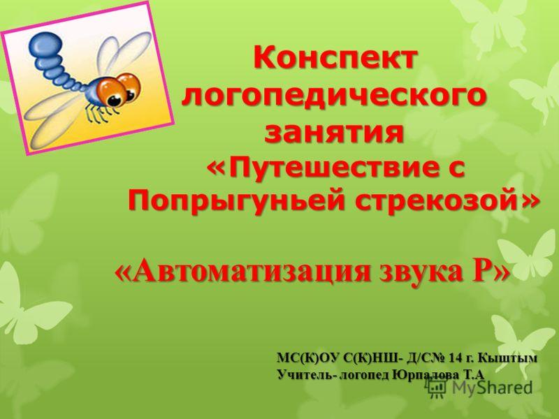prezentatsiya-avtomatizatsiya-zvuka-m-m