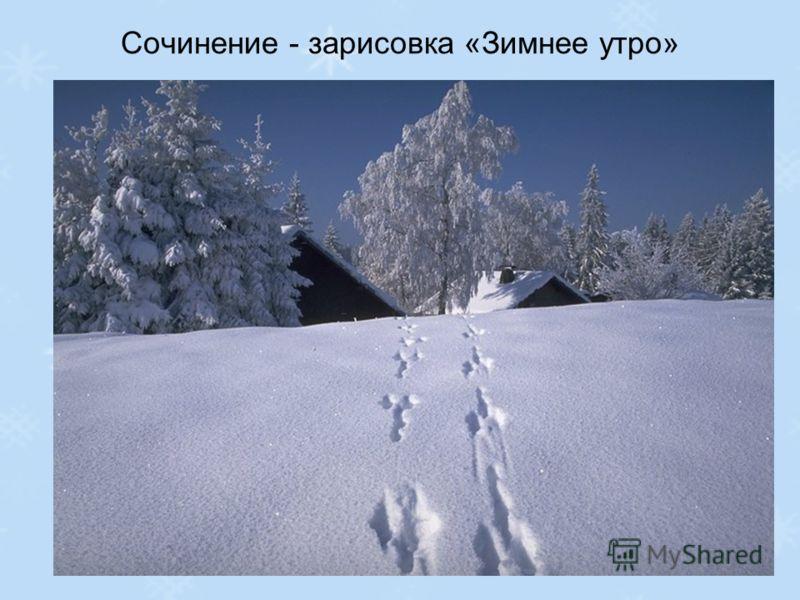 Сочинение - зарисовка «Зимнее утро»