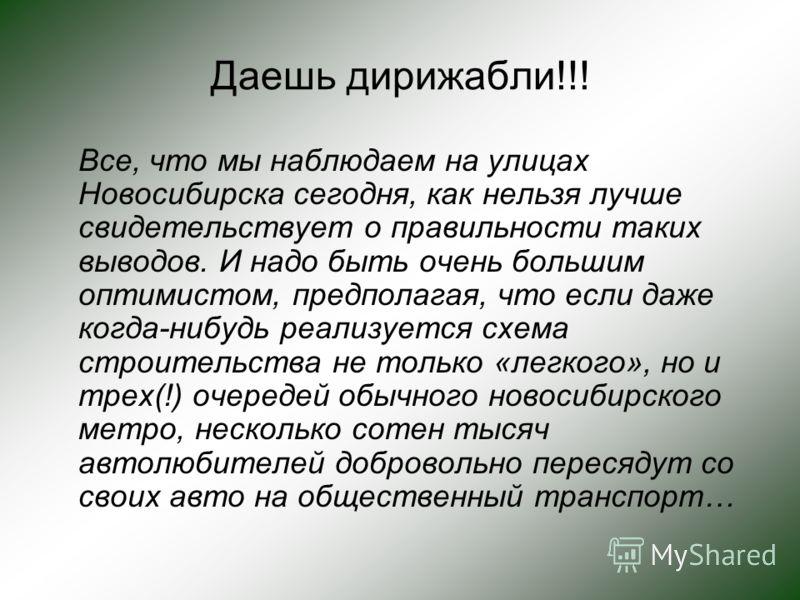 Даешь дирижабли!!! Все, что мы наблюдаем на улицах Новосибирска сегодня, как нельзя лучше свидетельствует о правильности таких выводов. И надо быть очень большим оптимистом, предполагая, что если даже когда-нибудь реализуется схема строительства не т