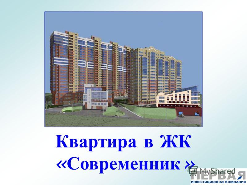 Квартира в ЖК « Современник »